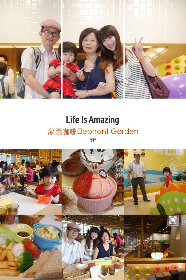 象園咖啡親子餐廳♥南港親子餐廳的好去處♥