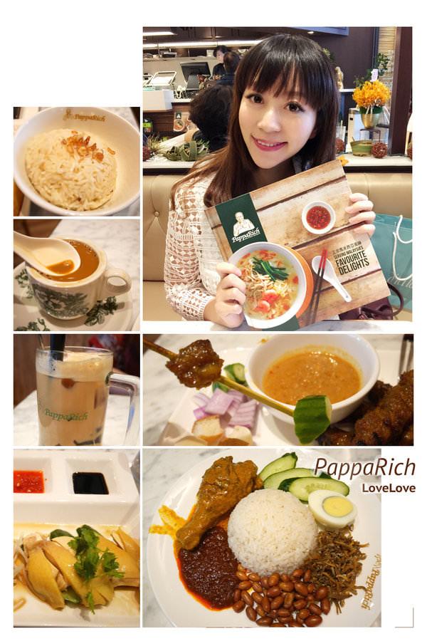 PappaRich♥正宗道地的馬來西亞美味♥金爸爸真好吃(≧∇≦)/