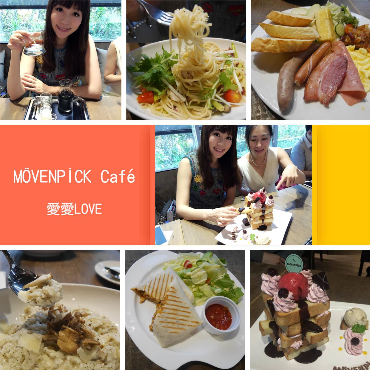 莫凡彼咖啡廳♥c/p值超高的聚會好所在♥文末還有愛愛專屬的優惠送給大家喔(≧∀≦)