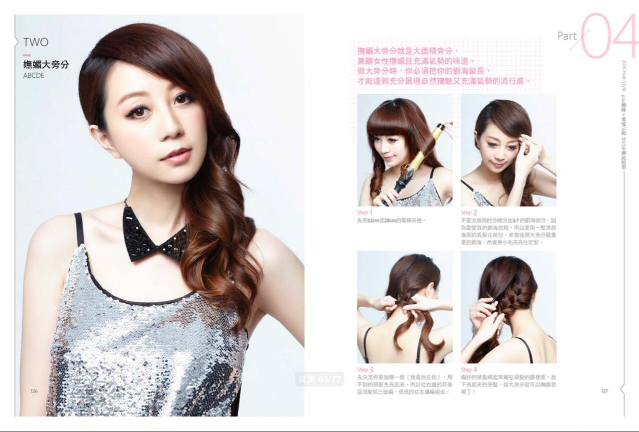 PLUUS one我的專屬美髮師♥2015髮型回顧&保養分享 (≧∀≦)
