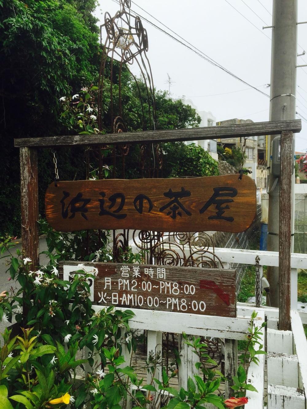 2016-047-10沖繩遊_2534