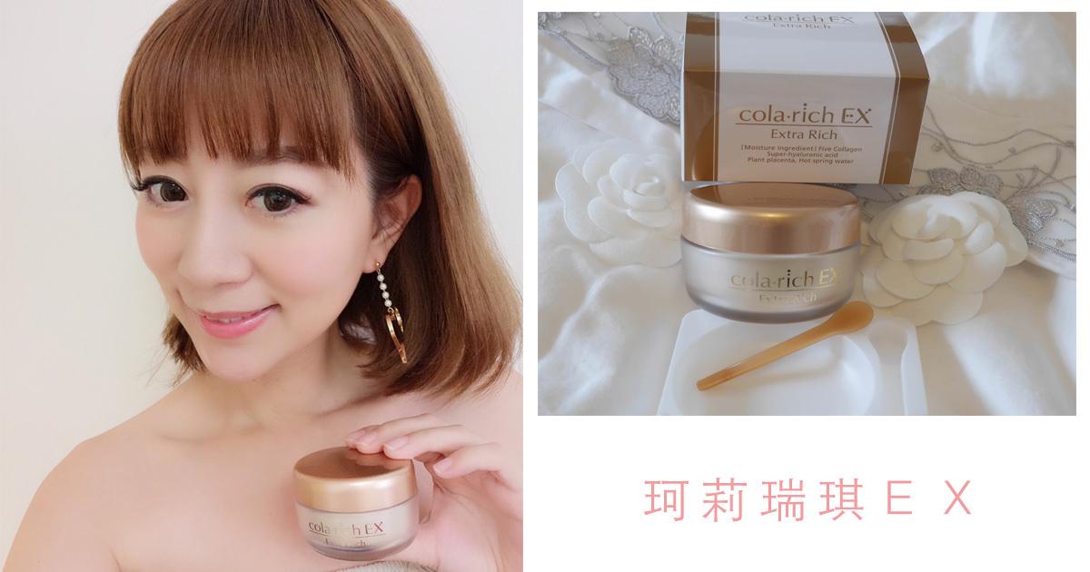 珂莉瑞琪EX特級五合一美容水凝霜♥ 風靡日本快速又有效率的沙龍級保養(≧∇≦)/
