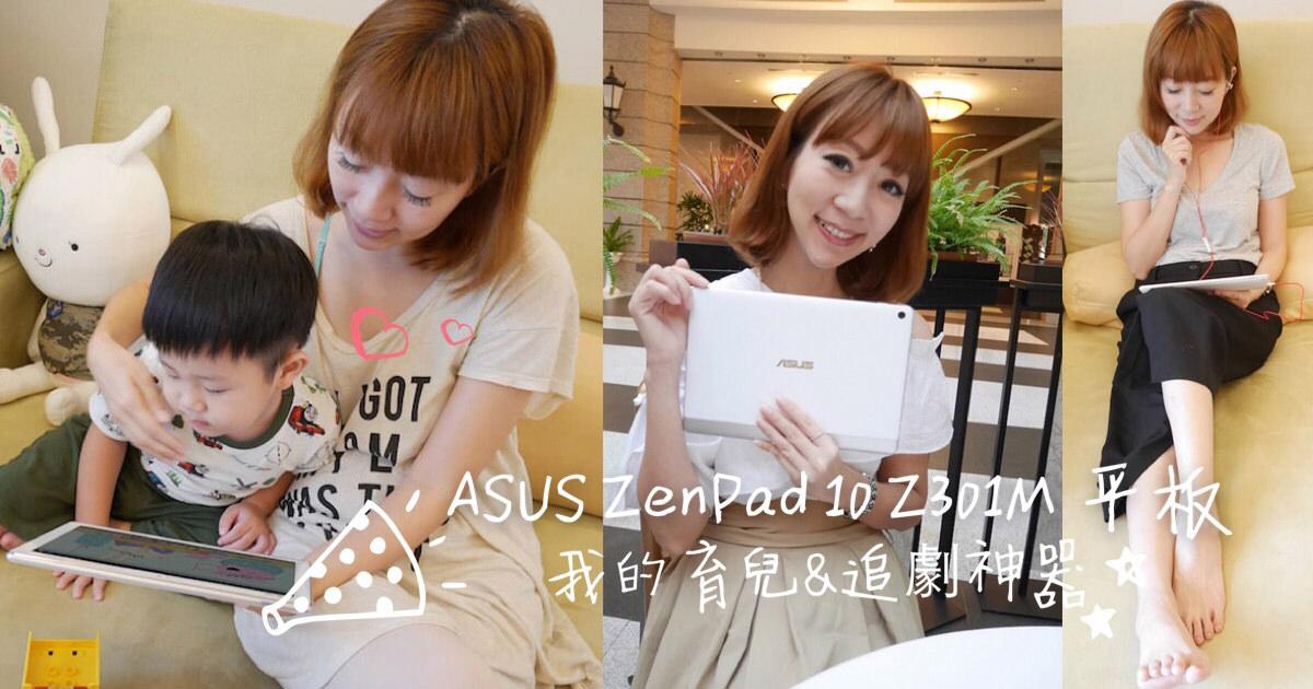 究極時尚輕薄♥ASUS  ZenPad 10 Z301M平板 皓月白♥我的育兒&追劇神器♥