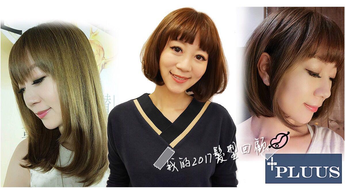 我的2017髮型回顧❤️ PLUUS 年度好康大回饋❤️15週年慶活動開跑啦(≧∇≦)/