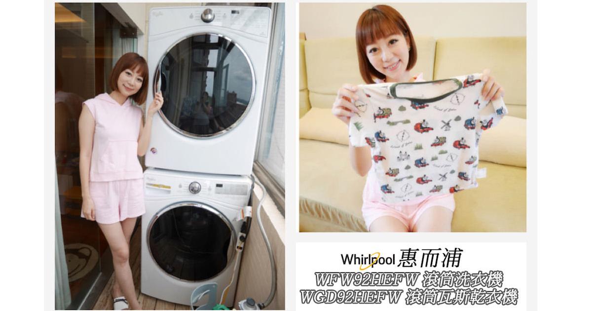 洗烘快速超大容量的『惠而浦Whirlpool滾筒洗衣機+滾筒乾衣機』❤️ 家有孩童必備的『塵螨剋星』的媽咪好幫手(≧∇≦)/