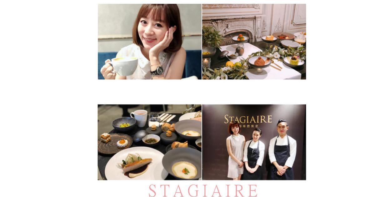 不用飛歐洲也能享用的星級美食❤️ STAGIAIRE實習生❤️ 熱情與理想兼具的法式創意料理