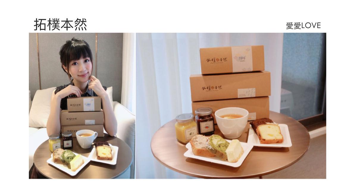 『孕』彌月蛋糕推薦『 拓樸本然topo+ cafe' 』檸檬柳橙蛋糕 ❤️天然健康好滋味(≧∇≦)/