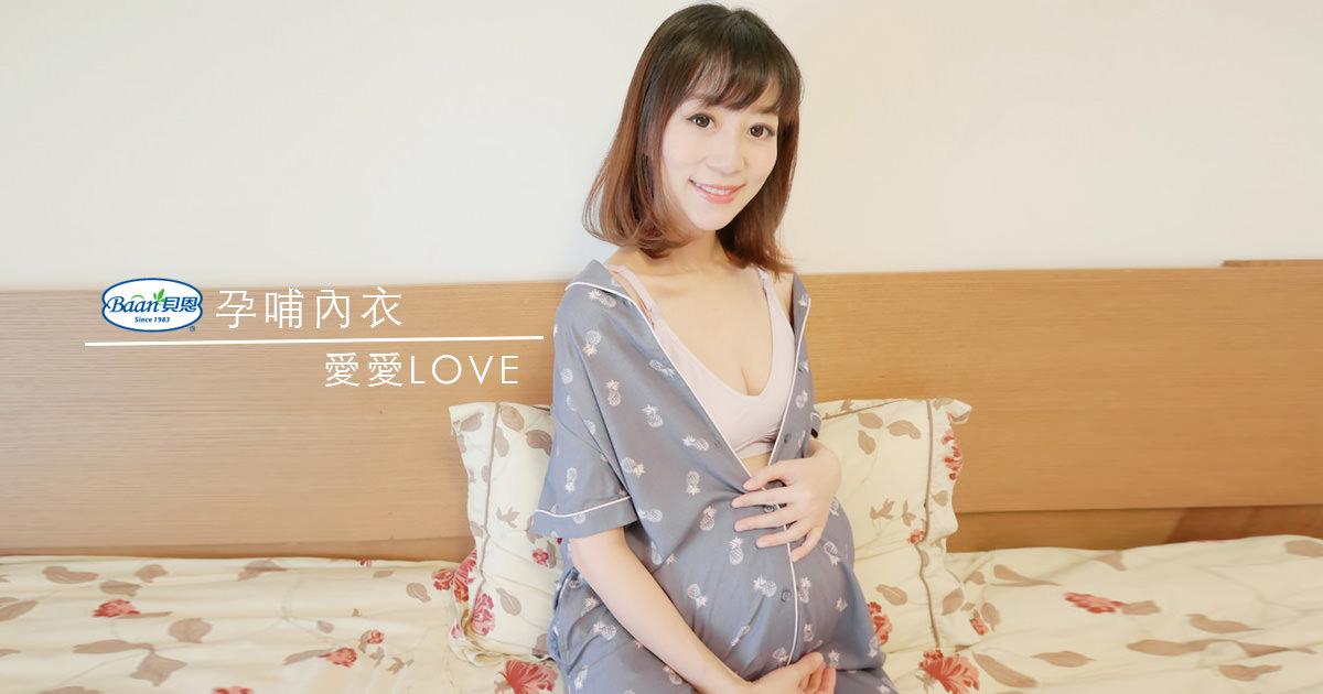 從懷孕穿到產後的『 貝恩孕哺內衣』 一件抵兩件的超級好物大推薦(孕媽咪們必看) ❤️