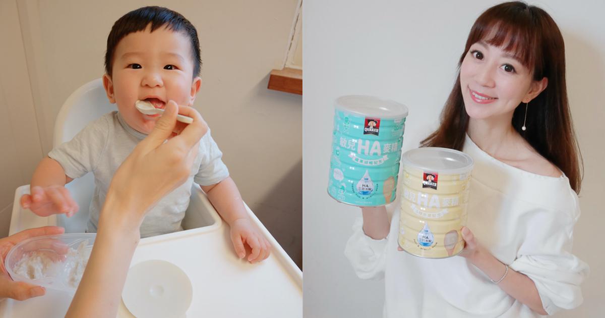 我的主副聯盟『 桂格敏兒HA麥精』 忙碌媽咪的副食品好幫手❤️