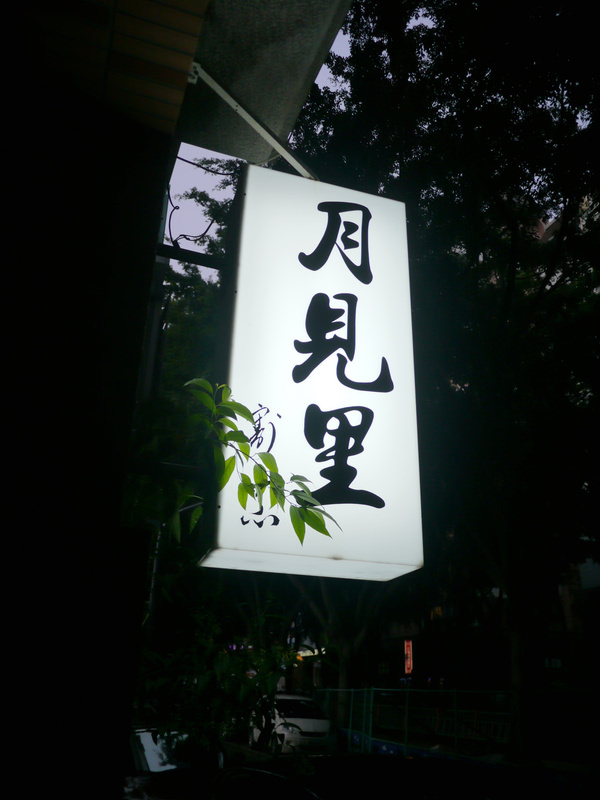 想要減肥又想兼具美味…那就吃日本料理吧♥月見里烹割♥無菜單料理