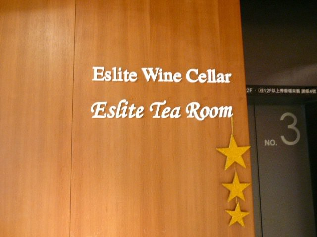Eslite Tea Room 優雅下午茶時光….