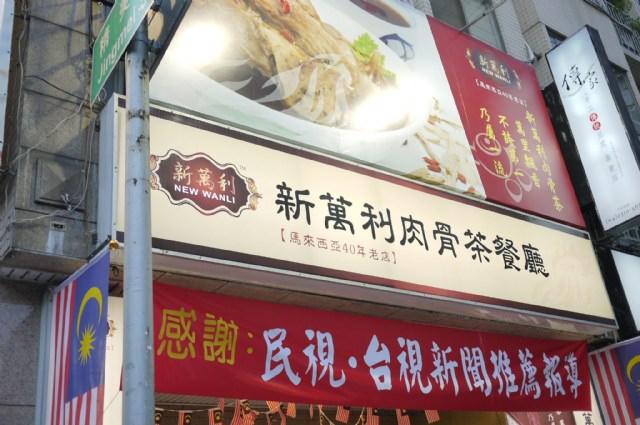 忠於原味的馬來西亞美食….新萬利肉骨茶餐廳 ^0^ 懷念的好滋味!