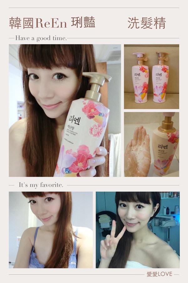 讓人一試就會愛上的韓國 ReEn琍豔 白檀香 香水洗髮精♥♥♥