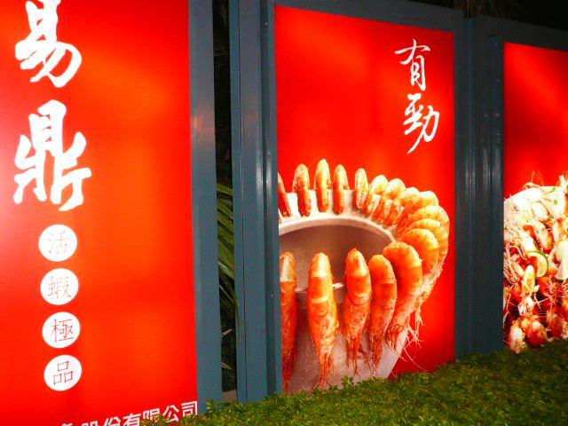 台中美食…易鼎活蝦(原大鼎活蝦)
