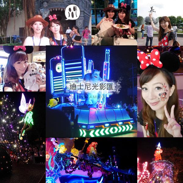 幸福…就從迪士尼開始啟程♥♥♥