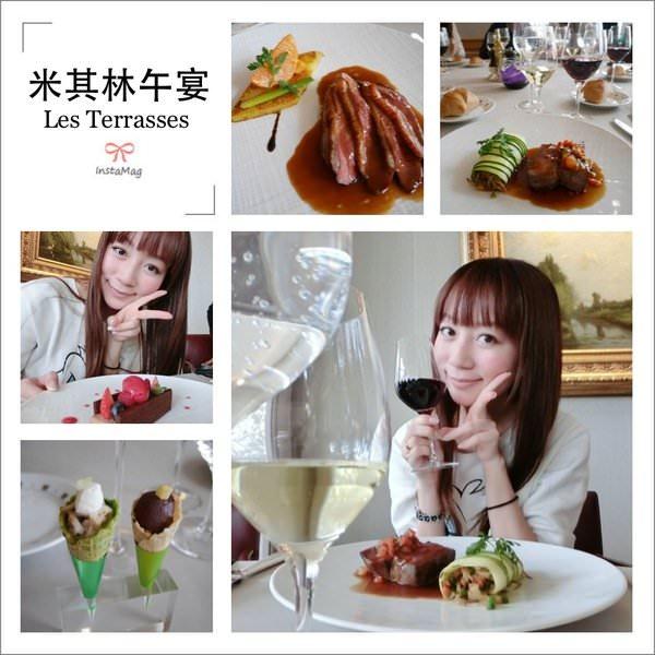 2014法國行♥我的米其林摘星之旅Les Terrasses De Lyon♥♥♥