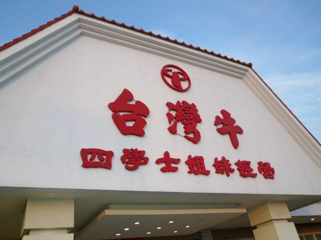 """我的""""墾丁之旅""""….台灣牛牛肉麵+周大姐小吃部"""