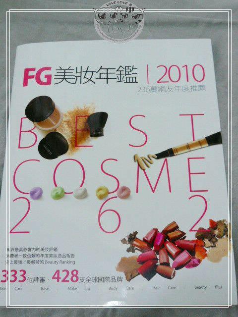 FG美妝年鑑2010….心得分享篇
