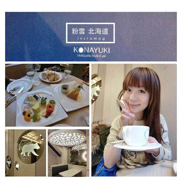 融化在舌尖上的幸福♥KONAYUKI粉雪 北海道Style Cafe初體驗♥粉雪咖啡一定要試試看^0^