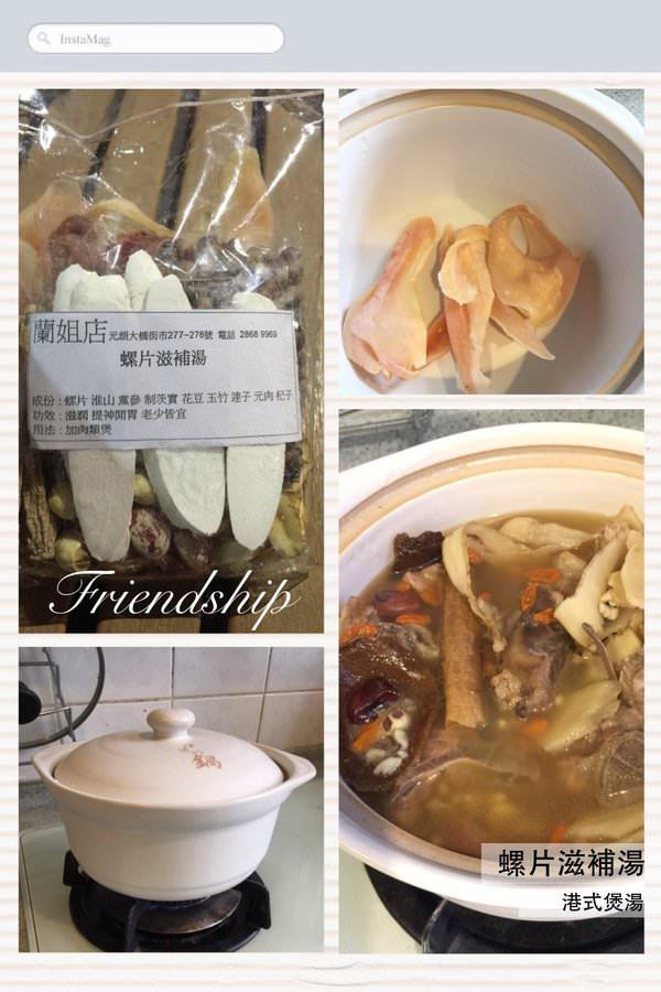 我愛港式煲湯…冬天喝起來更加幸福滿滿呦♥♥♥