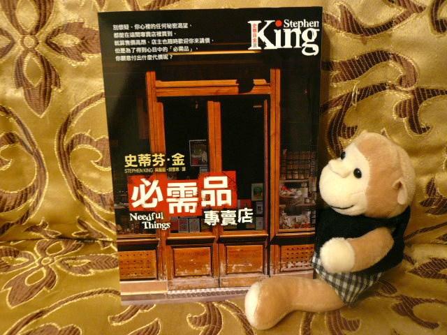 StephKing…必需品專賣店~~