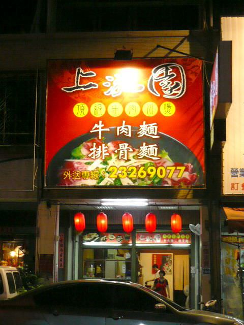 """台中美食….""""上紘園"""" 美國Choice 頂級牛肉麵~~"""