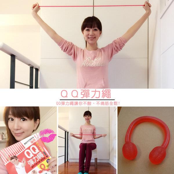 現在最夯的個人空檔健身房 ♥QQ彈力繩伸展操 ♥隨時隨地都可以變美麗(≧∇≦)/